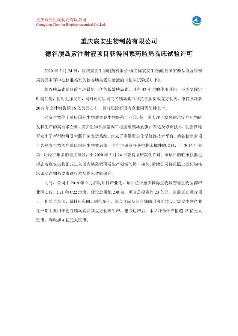 宸安生物德谷胰岛素注射液项目获得临床许可_1.jpg